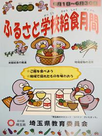 ふるさと学校給食月間(県教育委員会)